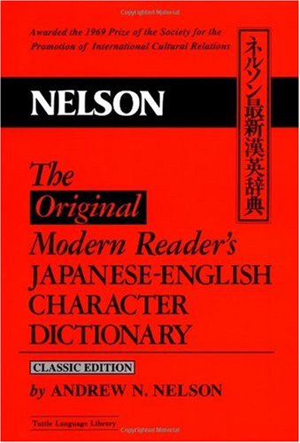 Original Modern Reader's Japanese-English Character Dictionary  N/A edition cover