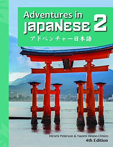 Adventures in Japanese 2 Textbook, 4th Edition  N/A edition cover