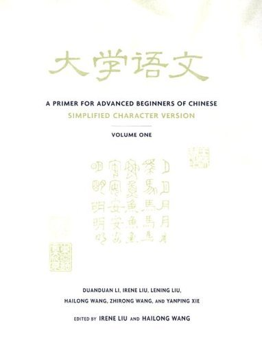 Primer for Advanced Beginners of Chinese   2004 edition cover