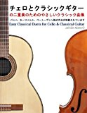Easy Classical Duets for Cello and Classical Guitar  N/A 9781491207673 Front Cover