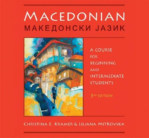Macedonian Audio Supplement: To Accompany Macedonian: a Course for Beginning and Intermediate Students, Third Edition  2012 edition cover