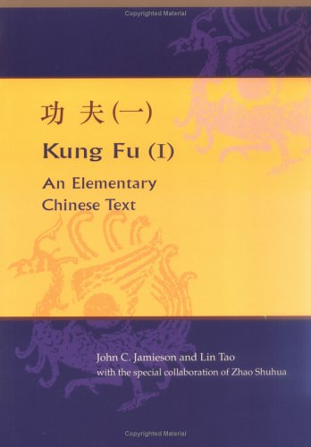 Kung Fu (I) An Elementary Chinese Text and Student Exercise Manual Student Manual, Study Guide, etc. edition cover