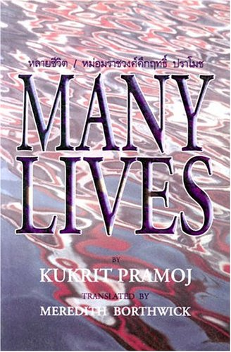 Many Lives  N/A edition cover