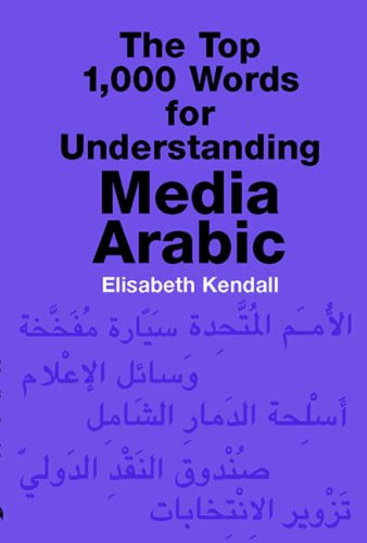Top 1,000 Words for Understanding Media Arabic   2006 edition cover