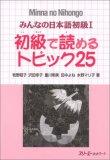 Minna No Nihongo 1 Shokyu T25 (Minna No Nihongo 1 Series) N/A edition cover