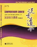 On the Present and Past: Comprehensive Chinese - Advanced Reading: Vol. 2  0 edition cover