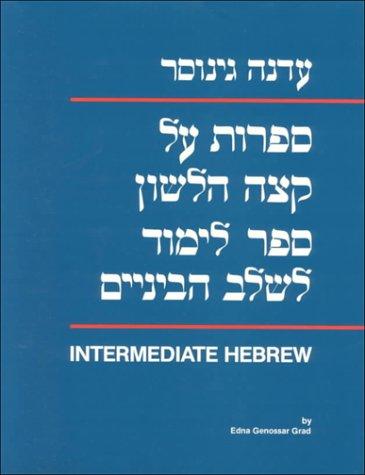 Sifrut Al Ketzeh Halashon Intermediate Hebrew N/A edition cover