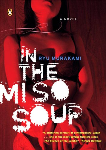 In the Miso Soup   2006 edition cover