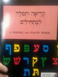 [Keriah U-Tefilah Le-Mathilim] : A Reading and Prayer Primer  1989 edition cover