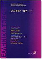 ELLINKA TORA 1+1 1st 9789608513709 Front Cover