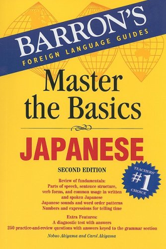 Japanese  2nd 2008 (Revised) edition cover