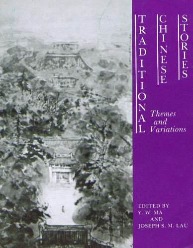 Traditional Chinese Stories Themes and Variations Reprint  edition cover