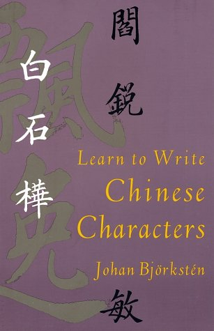 Learn to Write Chinese Characters   1994 edition cover