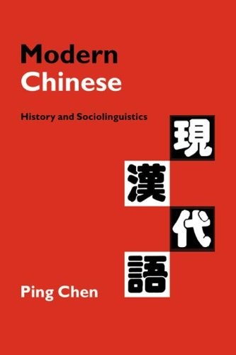 Modern Chinese History and Sociolinguistics  1999 edition cover