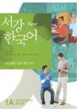 Sogang Korean, Level 1:   2008 edition cover