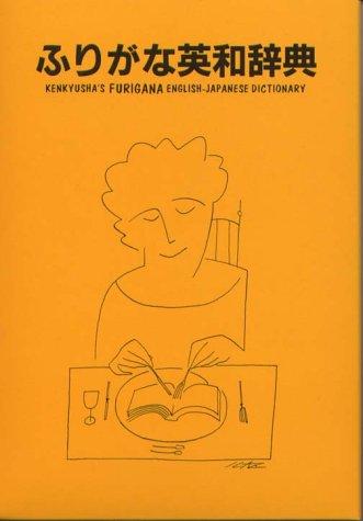 KENKYUSHA'S FURIGANA ENG.-JAPA 1st edition cover