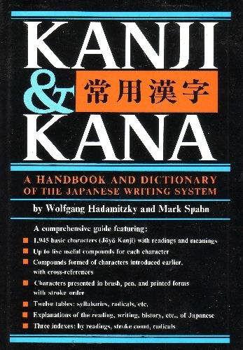 Kanji and Kana A Handbook and Dictionary of the Japanese Writing System  1981 edition cover