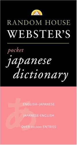 Random House Webster's Pocket Japanese Dictionary  2nd 1997 (Large Type) edition cover