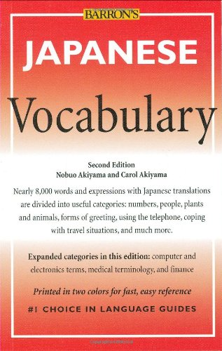 Japanese Vocabulary  2nd 2008 (Revised) edition cover