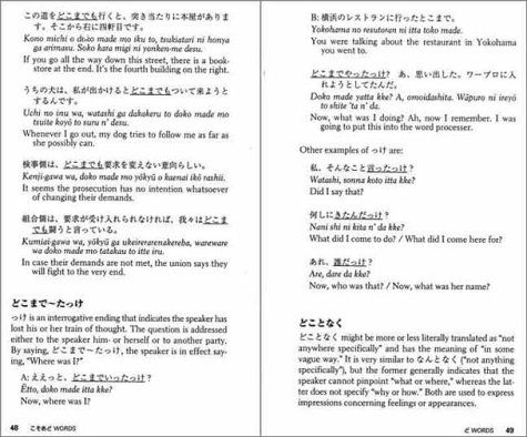 Japanese Core Words and Phrases Things You Can't Find in a Dictionary 2nd 2001 (Revised) edition cover