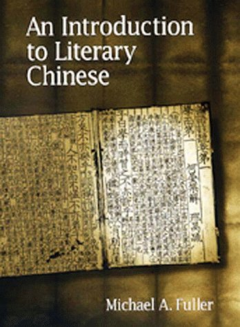 Introduction to Literary Chinese   1999 edition cover