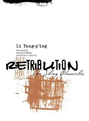 Retribution The Jiling Chronicles  2003 9780231128742 Front Cover