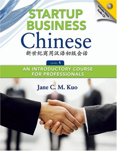 Startup Business Chinese  2005 edition cover