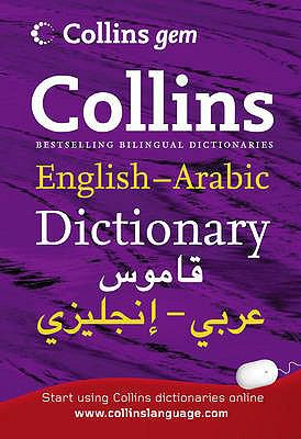 Arabic Dictionary   2009 edition cover