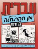 HEBREW FROM SCRATCH:PART 2     N/A edition cover