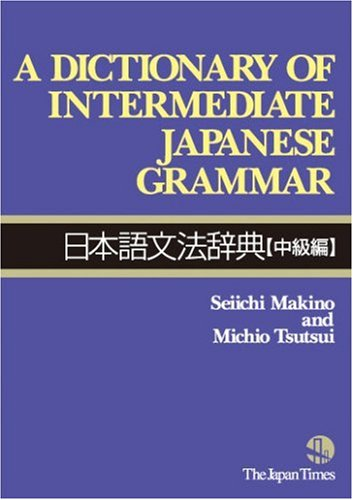 Dictionary of Intermediate Japanese Grammar  1995 edition cover