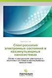 Spektroskopiya Elektronnykh Sostoyaniy V Kvazinul'mernykh Nanosistemakh  0 edition cover