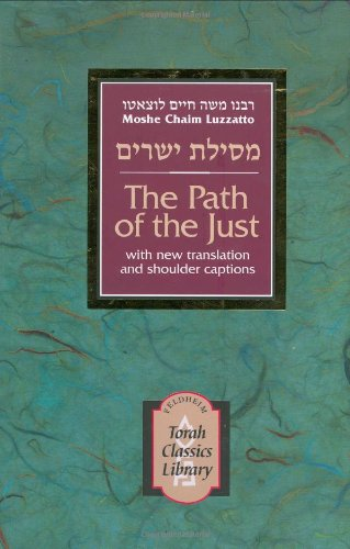 Path of the Just : Mesillas Yesharim N/A 9781583306772 Front Cover