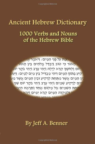 Ancient Hebrew Dictionary N/A 9781602643772 Front Cover