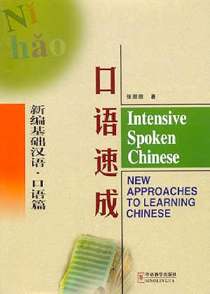 Intensive Spoken Chinese   2001 edition cover