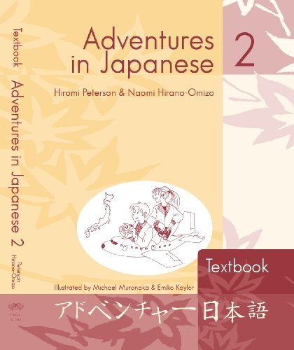 Adventures in Japanese  3rd 2007 (Student Manual, Study Guide, etc.) edition cover
