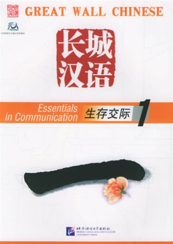 Great Wall Chinese : Essentials in Communication 1st edition cover
