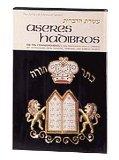 Aseres Hadibros : The Ten Commandments N/A edition cover