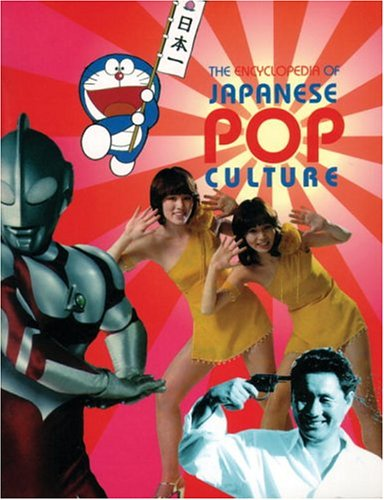 Encyclopedia Japanese Pop Culture   1997 edition cover