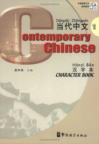 Contemporary Chinese : Dangdai Zhongwen N/A edition cover