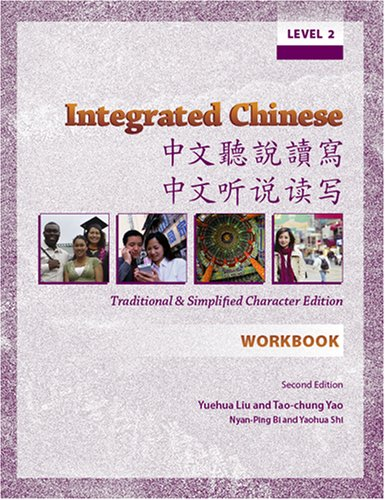 Integrated Chinese : Level 2 2nd 2006 edition cover