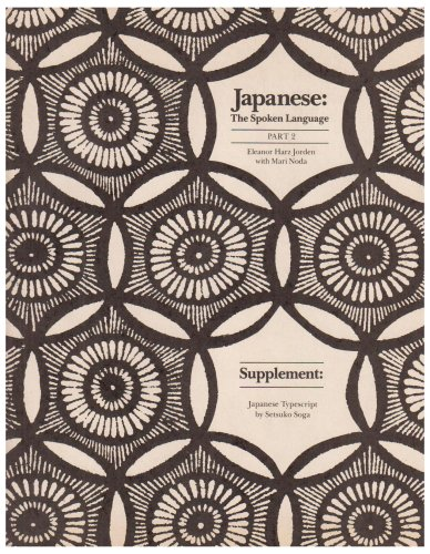Japanese - The Spoken Language  Supplement edition cover