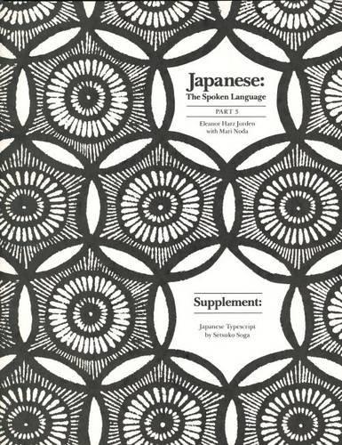 Japanese - The Spoken Language Supplement - Japanese Typescript  1990 (Supplement) edition cover