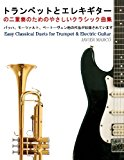 Easy Classical Duets for Trumpet and Electric Guitar  N/A 9781491206829 Front Cover