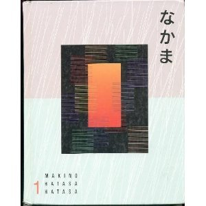 Nakama Japanese Communication, Culture, Context  1998 edition cover