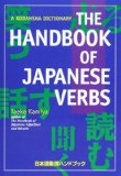 Handbook of Japanese Verbs  2nd edition cover