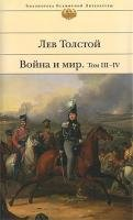 VOINA I MIR,TOM III-IV         N/A edition cover