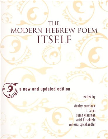 Modern Hebrew Poem Itself  2nd 2003 (Revised) edition cover