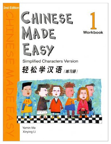 Chinese Made Easy Level 1 (Workbook)  2006 edition cover