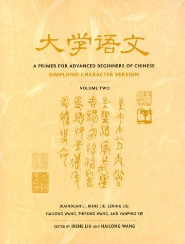 Primer for Advanced Beginners of Chinese, Simplified Characters   2004 edition cover
