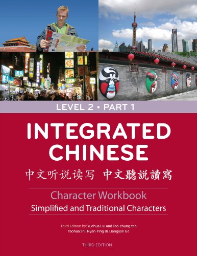 Integrated Chinese Simplified and Traditional 3rd 2009 (Revised) 9780887276859 Front Cover